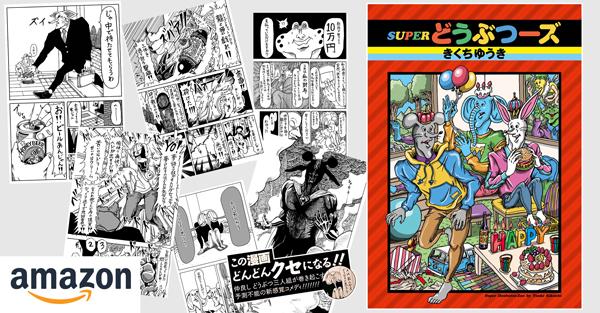 漫画SUPERどうぶつーズ