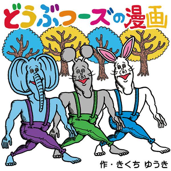 どうぶつーズの漫画(幻冬舎plus)