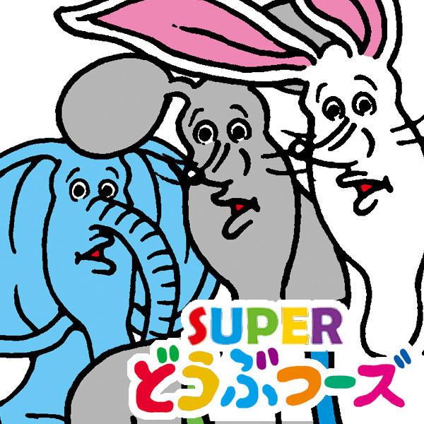 SUPERどうぶつーズ(LEED Cafe)