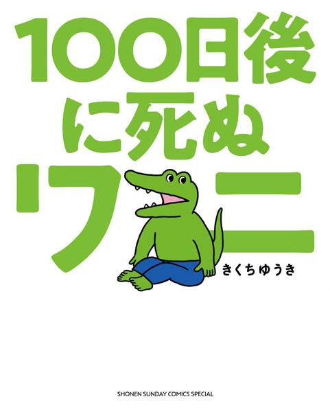 100日後に死ぬワニ(小学館)